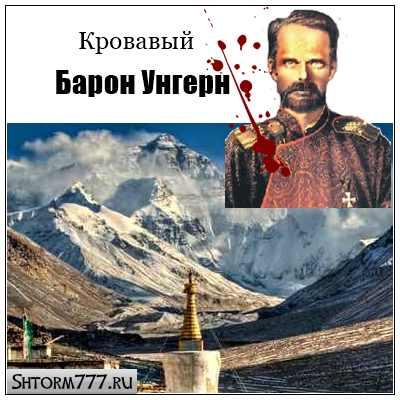 Унгерн фон Штернберг Роман Федорович