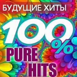 Будущие хиты. 100% Pure Hits Vol.2 / Compiled by Sasha D