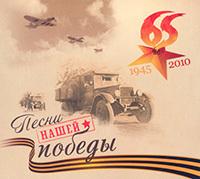 Песни нашей Победы - 1945-2010