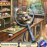 Скриншот из игры Twilight Town: Поиск Предметов